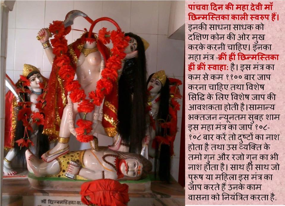 Vam Tantra Samrat - Sewak Sanjaynath